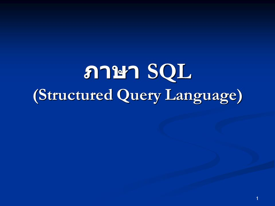 ภาษา SQL (Structured Query Language)
