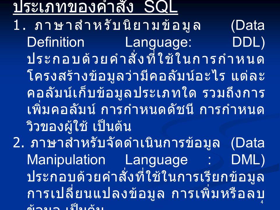 ประเภทของคำสั่ง SQL