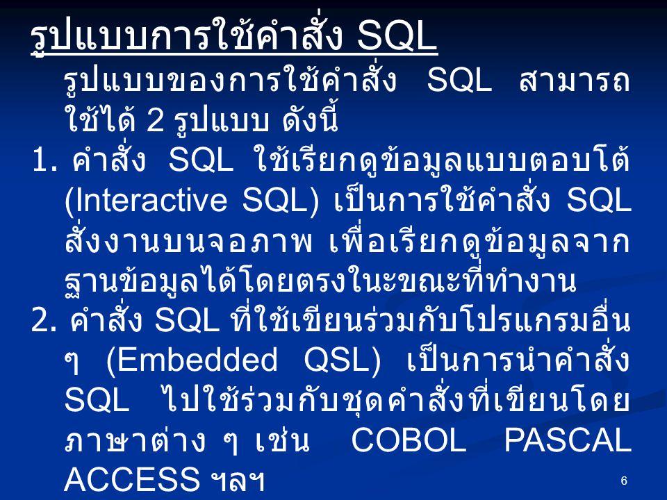 รูปแบบการใช้คำสั่ง SQL