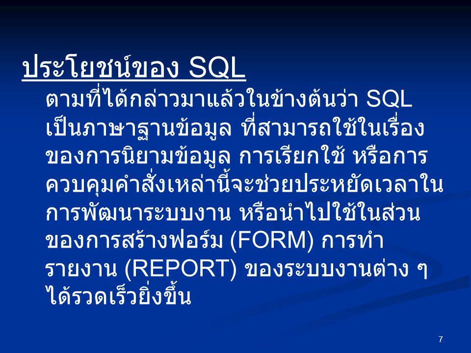 ประโยชน์ของ SQL