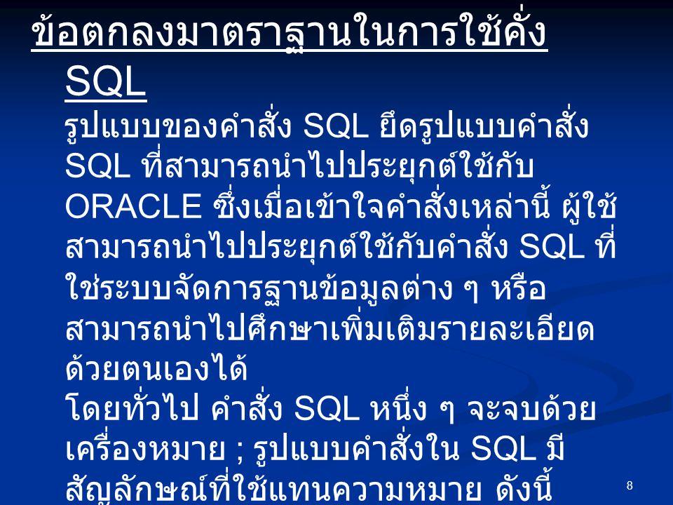 ข้อตกลงมาตราฐานในการใช้คั่ง SQL