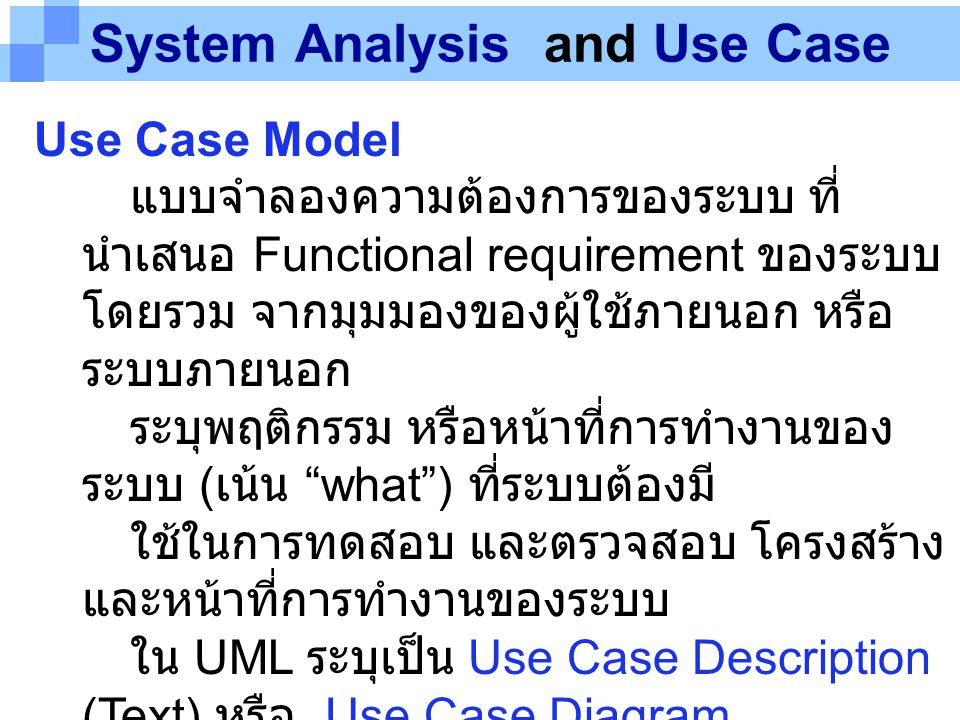 System Analysis and Use Case