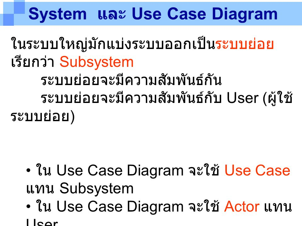 System และ Use Case Diagram