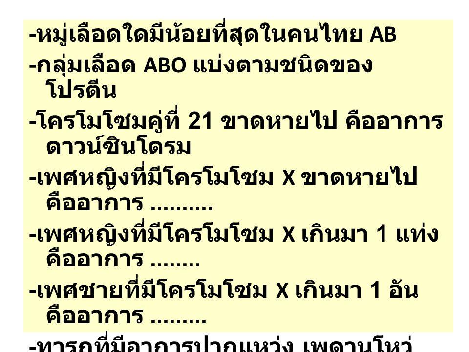 -หมู่เลือดใดมีน้อยที่สุดในคนไทย AB