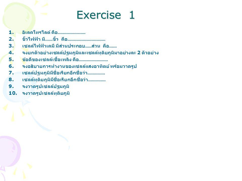 Exercise 1 อิเลคโทรไลต์ คือ......................