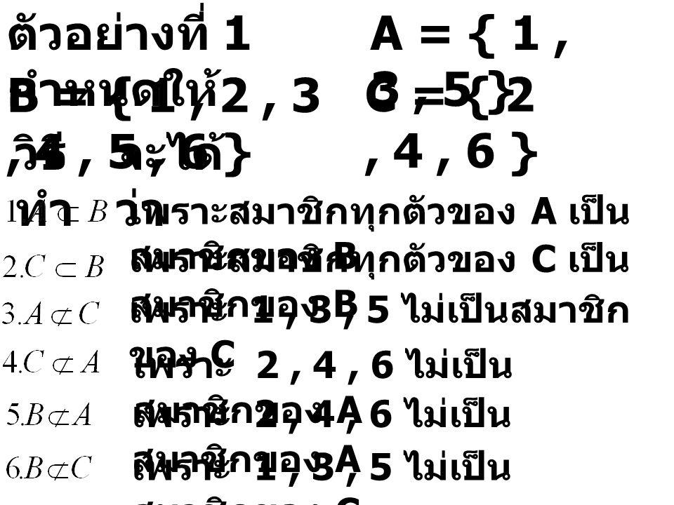ตัวอย่างที่ 1 กำหนดให้ A = { 1 , 3 , 5 } B = { 1 , 2 , 3 , 4 , 5 , 6 }