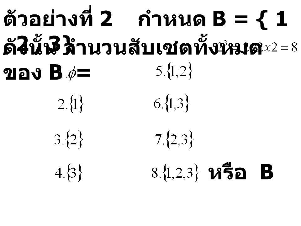 ตัวอย่างที่ 2 กำหนด B = { 1 , 2 , 3}