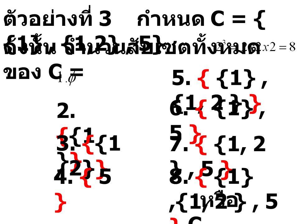 ตัวอย่างที่ 3 กำหนด C = { {1} , {1,2} , 5}