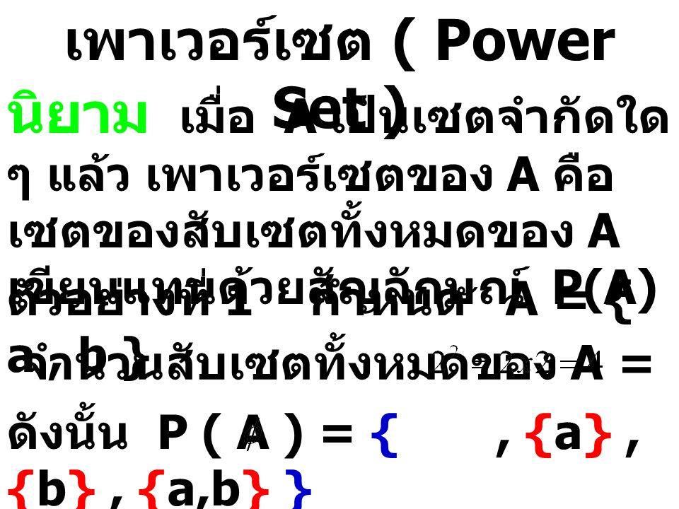 เพาเวอร์เซต ( Power Set )
