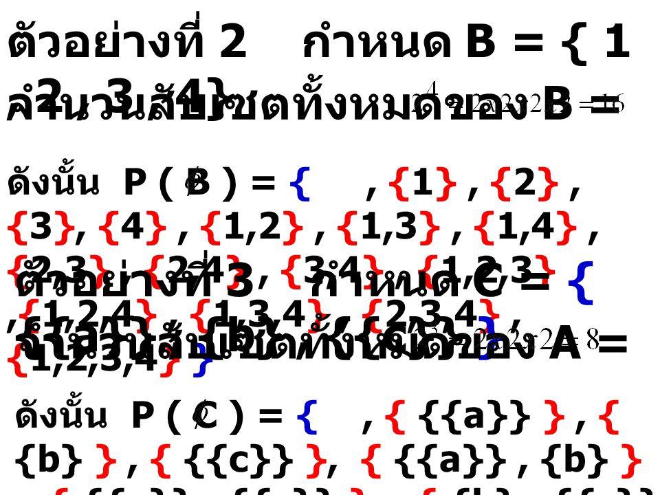 ตัวอย่างที่ 2 กำหนด B = { 1 , 2 , 3 , 4} จำนวนสับเซตทั้งหมดของ B =