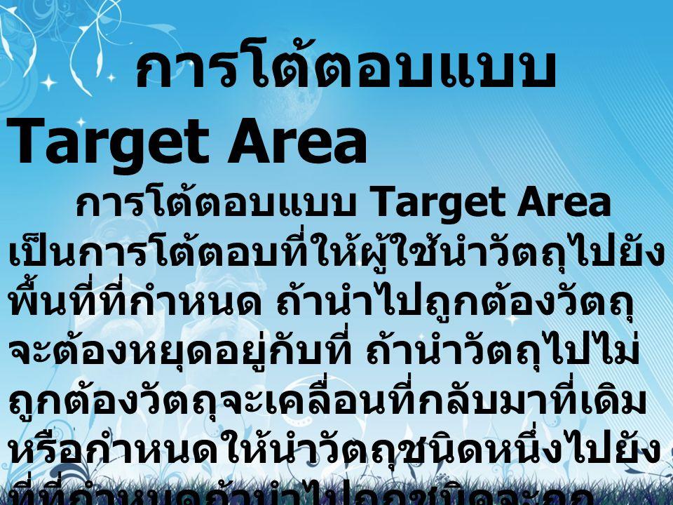 การโต้ตอบแบบ Target Area