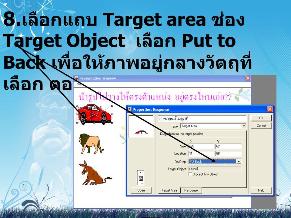 8.เลือกแถบ Target area ช่อง Target Object เลือก Put to Back เพื่อให้ภาพอยู่กลางวัตถุที่เลือก ตอบ OK