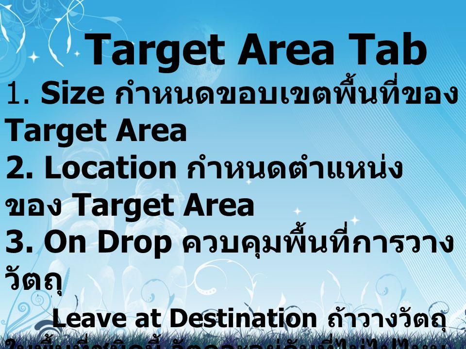 1. Size กำหนดขอบเขตพื้นที่ของ Target Area