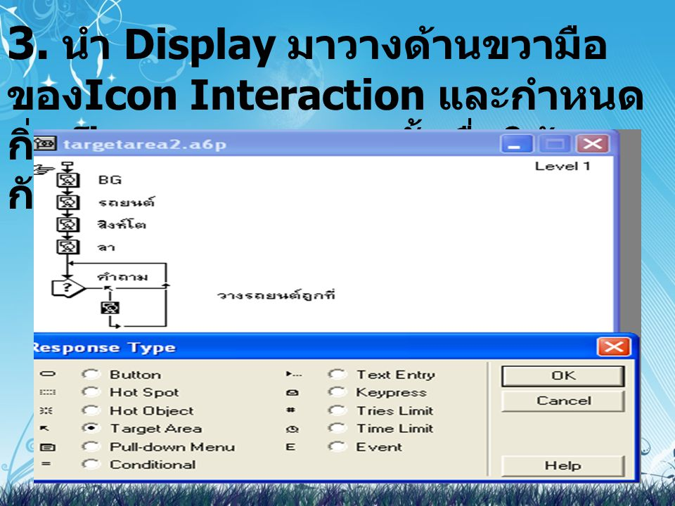 3. นำ Display มาวางด้านขวามือของIcon Interaction และกำหนดกิ่งเป็น Target Area ตั้งชื่อให้ตรงกับภาพ