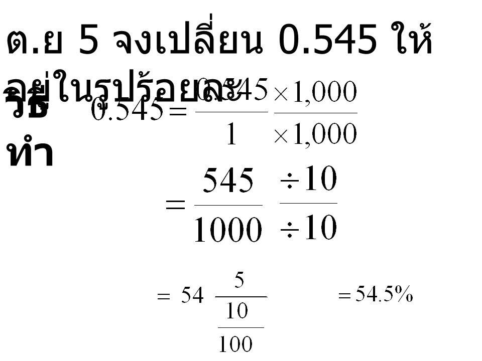 ต.ย 5 จงเปลี่ยน 0.545 ให้อยู่ในรูปร้อยละ