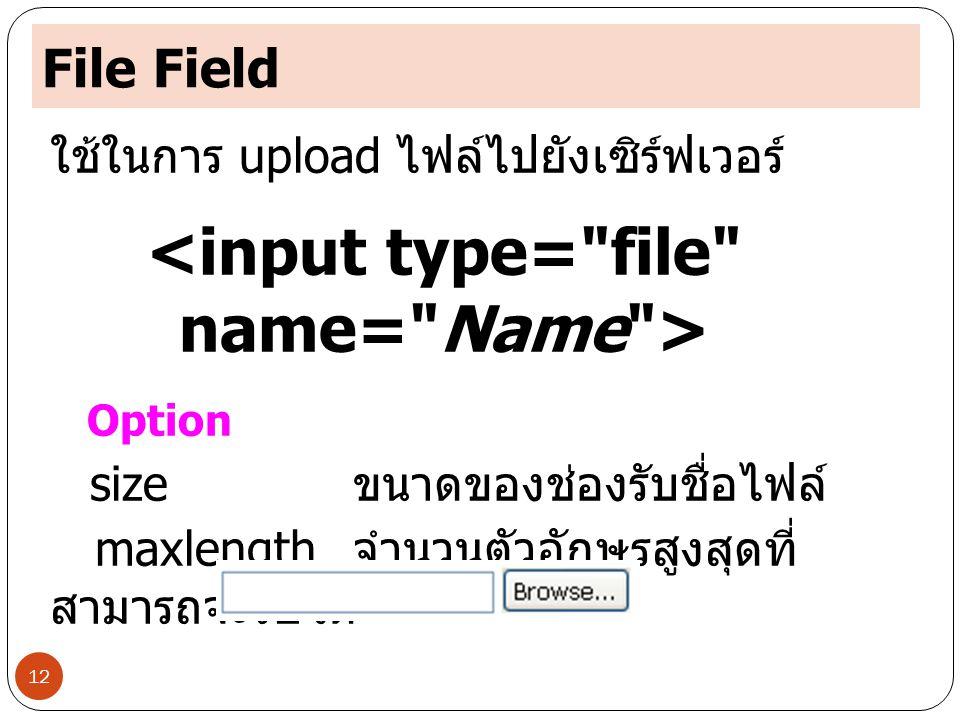 <input type= file name= Name >