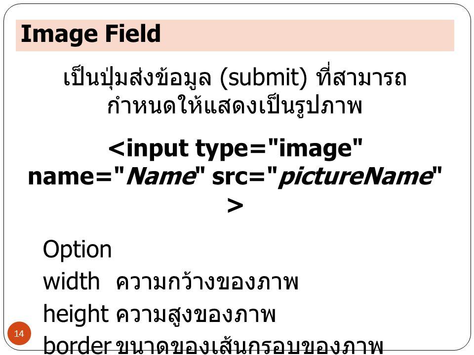 Image Field