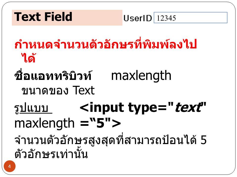 Text Field 12345.