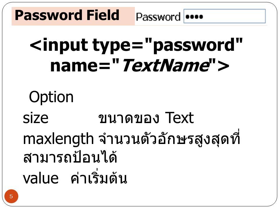 <input type= password name= TextName >