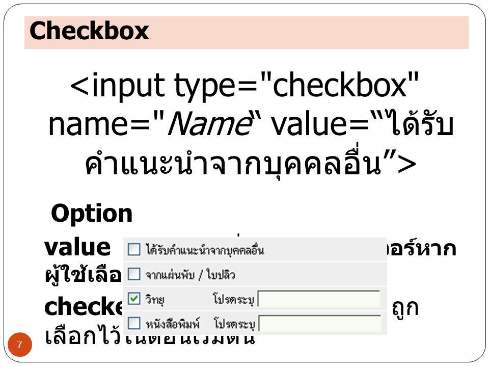 Checkbox <input type= checkbox name= Name value= ได้รับคำแนะนำจากบุคคลอื่น > Option. value กำหนดค่าที่จะส่งไปเซิร์ฟเวอร์หากผู้ใช้เลือก checkbox.
