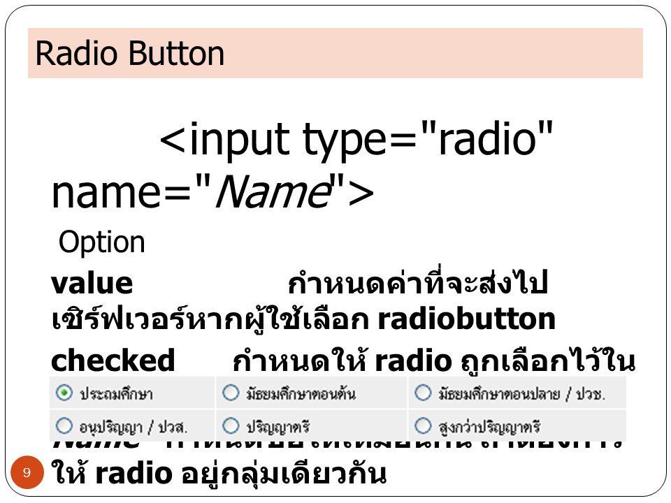 <input type= radio name= Name >