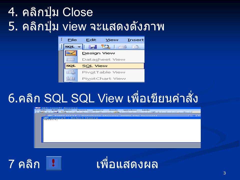 4. คลิกปุ่ม Close 5. คลิกปุ่ม view จะแสดงดังภาพ.