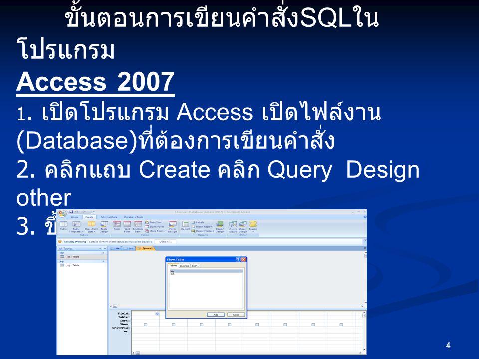 Access 2007 2. คลิกแถบ Create คลิก Query Design other