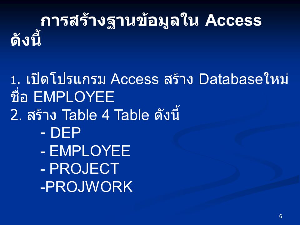 2. สร้าง Table 4 Table ดังนี้ - DEP - EMPLOYEE - PROJECT -PROJWORK