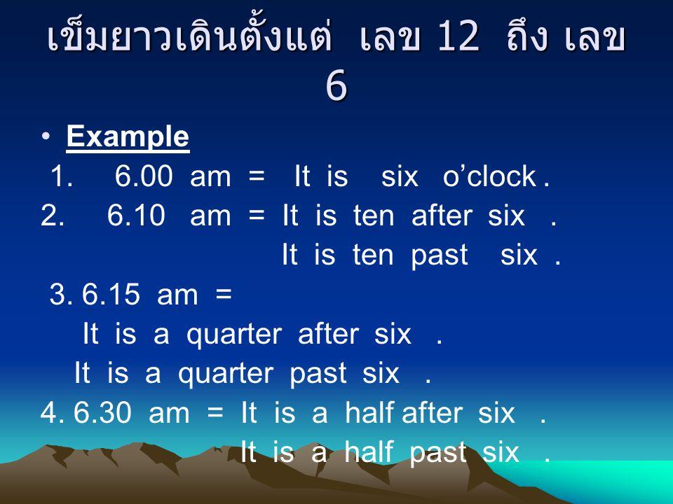 เข็มยาวเดินตั้งแต่ เลข 12 ถึง เลข 6