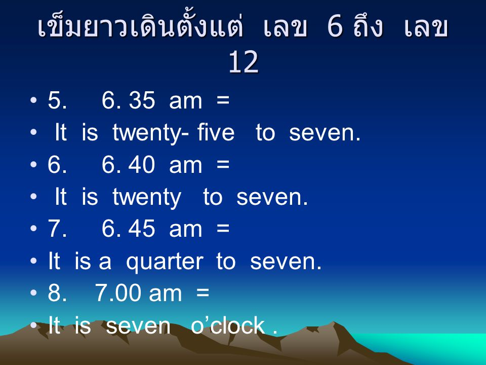 เข็มยาวเดินตั้งแต่ เลข 6 ถึง เลข 12