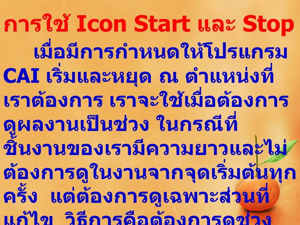การใช้ Icon Start และ Stop