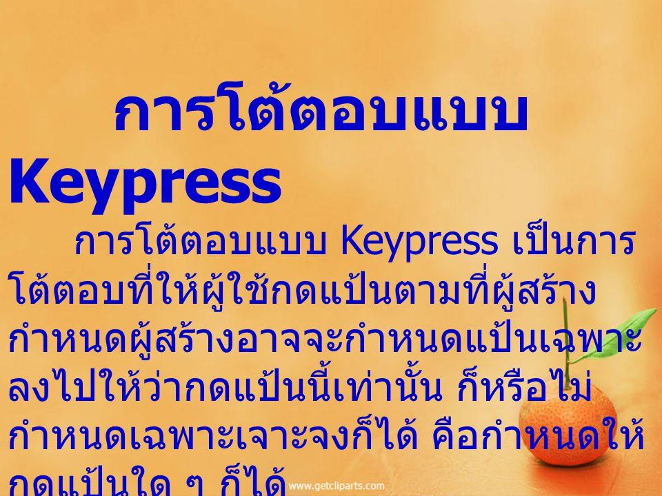 การโต้ตอบแบบ Keypress