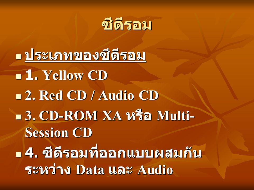 ซีดีรอม ประเภทของซีดีรอม 1. Yellow CD 2. Red CD / Audio CD