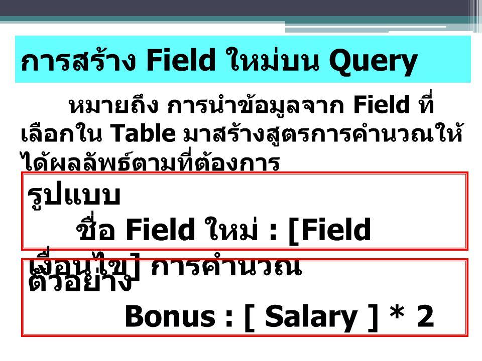 การสร้าง Field ใหม่บน Query