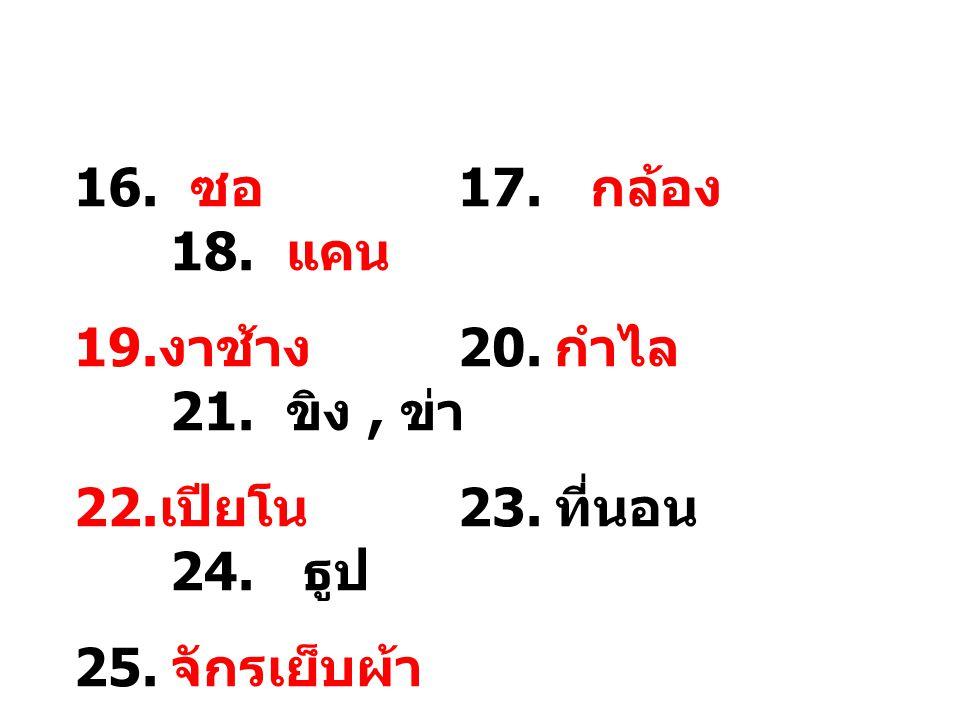 16. ซอ 17. กล้อง 18. แคน งาช้าง 20. กำไล 21. ขิง , ข่า. เปียโน 23. ที่นอน 24. ธูป.