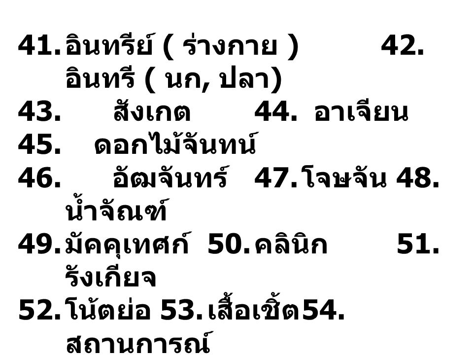 41. อินทรีย์ ( ร่างกาย ) 42. อินทรี ( นก, ปลา)
