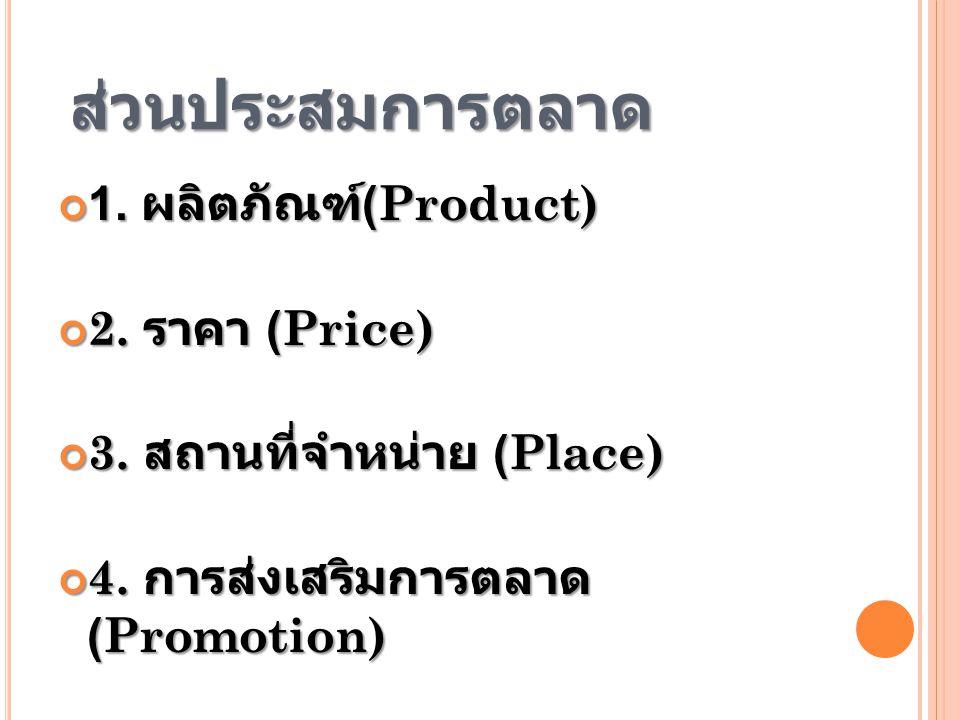 3. สถานที่จำหน่าย (Place) 4. การส่งเสริมการตลาด (Promotion)