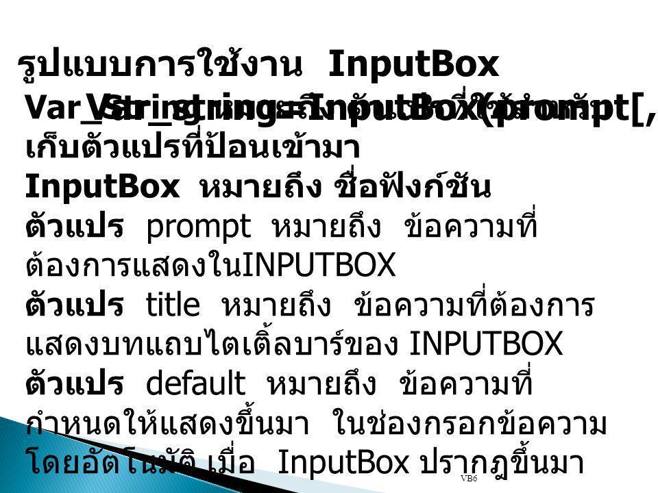 รูปแบบการใช้งาน InputBox