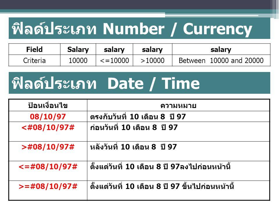 ฟิลด์ประเภท Date / Time