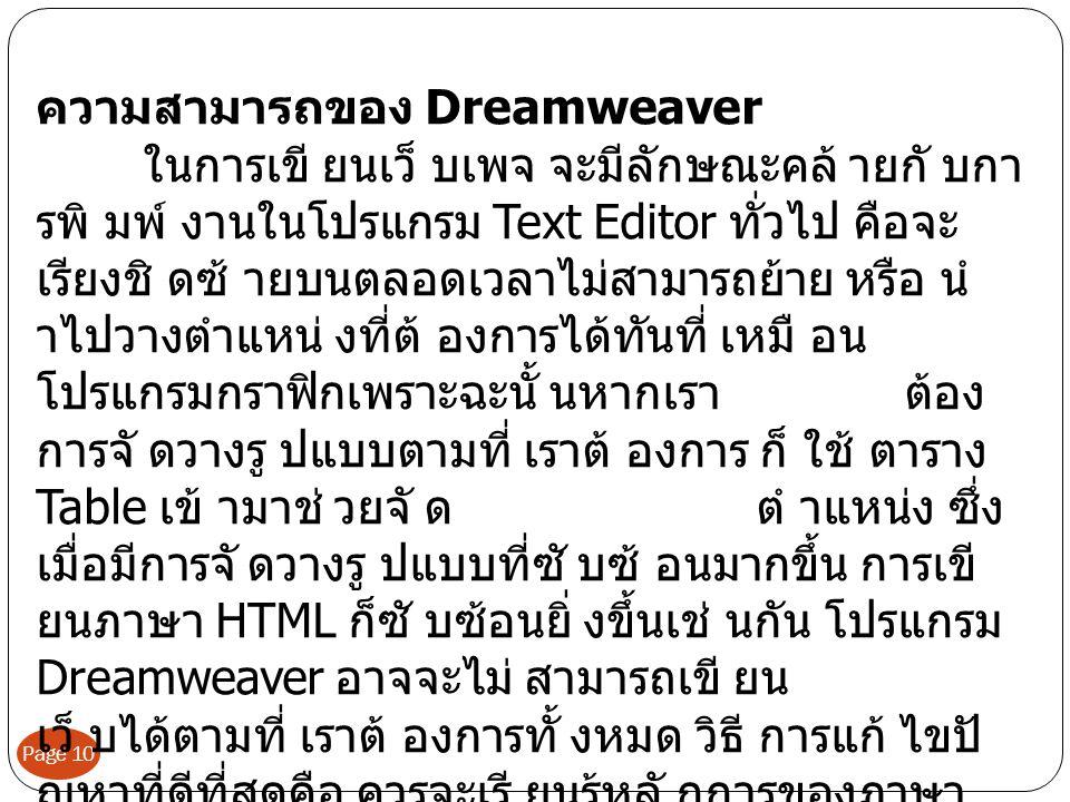 ความสามารถของ Dreamweaver