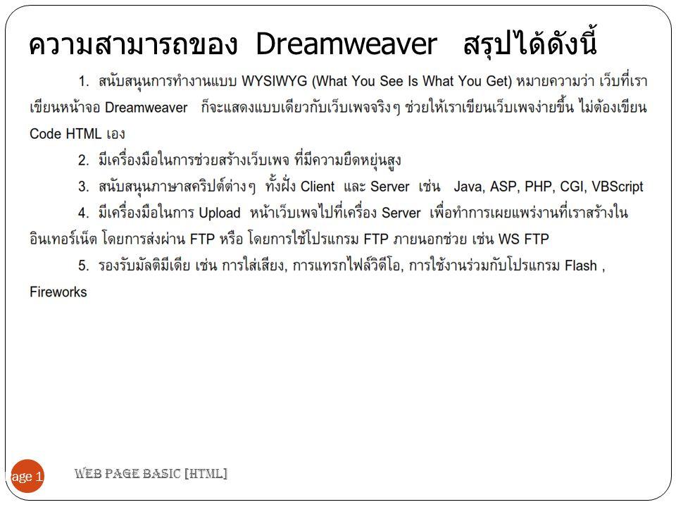 ความสามารถของ Dreamweaver สรุปไดดังนี้