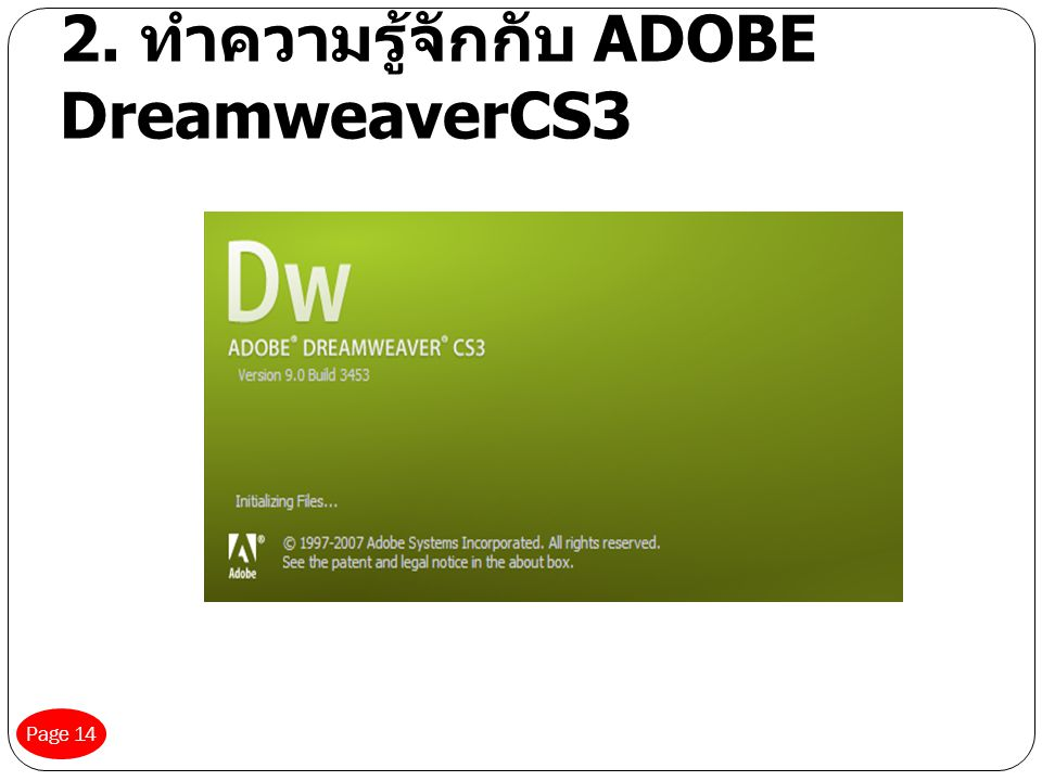 2. ทำความรู้จักกับ ADOBE DreamweaverCS3