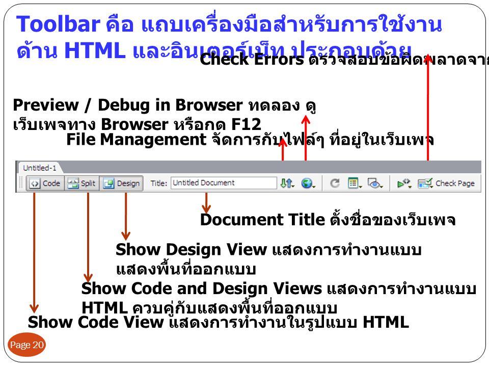 Toolbar คือ แถบเครื่องมือสำหรับการใช้งานด้าน HTML และอินเตอร์เน็ท ประกอบด้วย