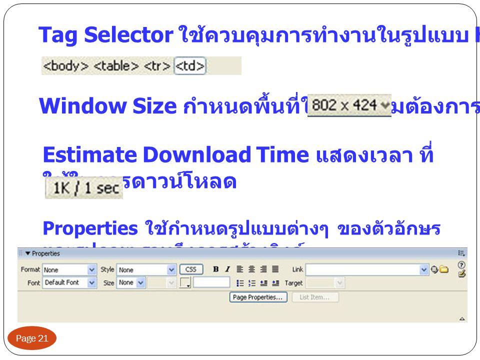 Tag Selector ใช้ควบคุมการทำงานในรูปแบบ HTML