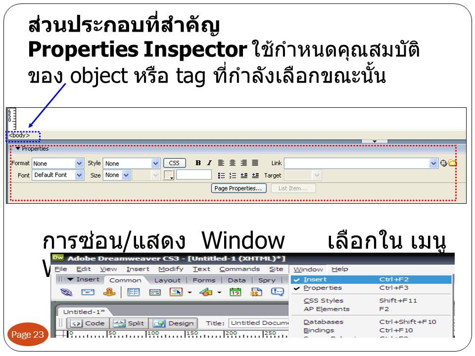 การซ่อน/แสดง Window เลือกใน เมนู Window