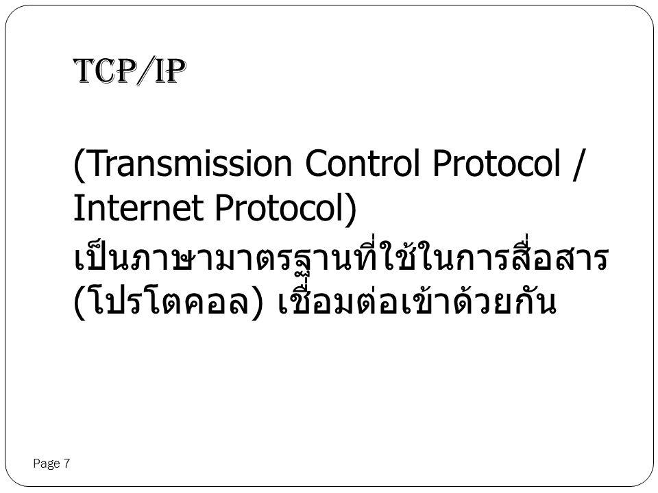 Tcp/IP (Transmission Control Protocol / Internet Protocol) เป็นภาษามาตรฐานที่ใช้ในการสื่อสาร (โปรโตคอล) เชื่อมต่อเข้าด้วยกัน