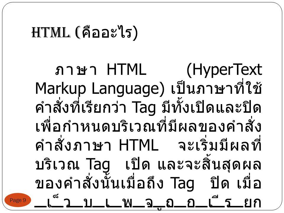 HTML (คืออะไร)