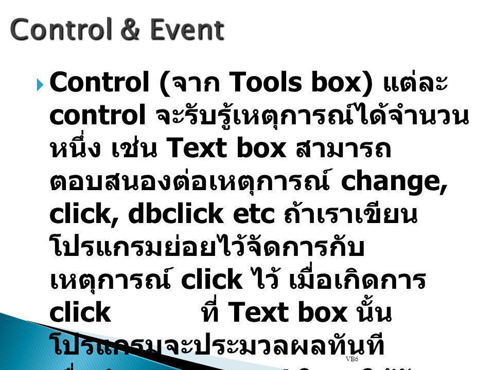 Control & Event