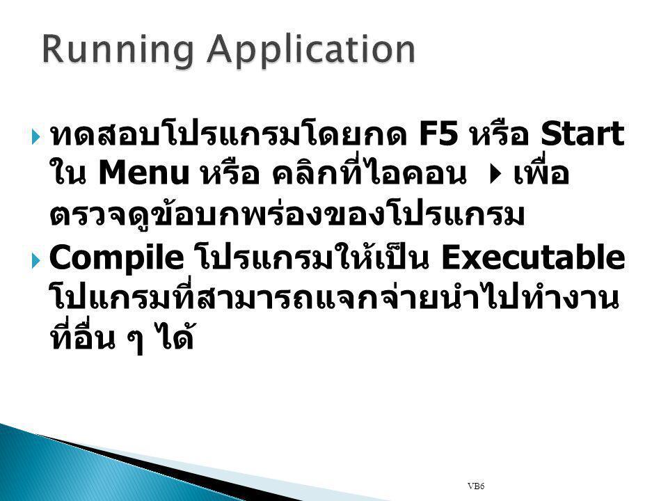 Running Application ทดสอบโปรแกรมโดยกด F5 หรือ Start ใน Menu หรือ คลิกที่ ไอคอน เพื่อตรวจดูข้อบกพร่องของโปรแกรม.