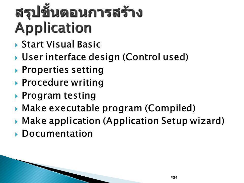 สรุปขั้นตอนการสร้าง Application